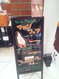 北菓楼 マロンソフトクリーム - C&B ~ケーキバイキング&ベーグルな日々~
