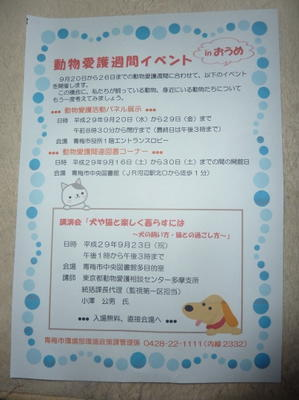 動物愛護週間イベントinおうめ! -