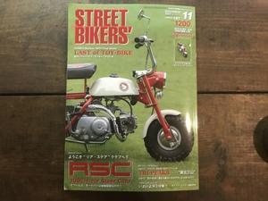 ストリートバイカーズ2017年11月号にY様SR400が掲載されました! - JET CUSTOM CYCLESのカスタムバイク日誌