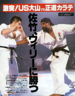 USA大山空手VS正道会館 - 実戦カラテ 大阪拳友会