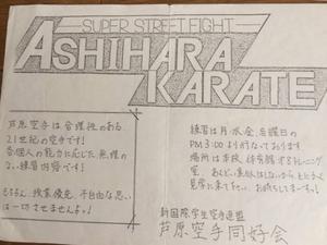 1985年の龍大拳友会 - 実戦カラテ 大阪拳友会