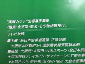 結構、挑戦的な出場者募集⁈ - 実戦カラテ 大阪拳友会