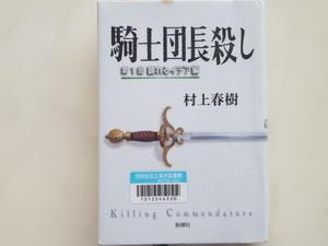 第二部も読みたいけれど 村上春樹「騎士団長殺し 第一部顕れるイデア編」 - 梟通信~ホンの戯言