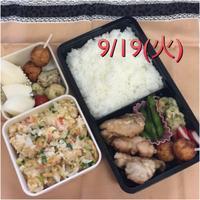 今週のお弁当(9/19~9/22)&差入れ弁当 - 仕事・子育て・家事のテンコ盛り生活