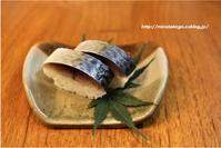 秋の味覚 マサバで鯖寿司 - 身の丈暮らし  ~ 築60年の中古住宅とともに ~