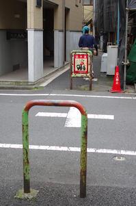 杉並区和田  「昭和」な金太郎 - 東京雑派  TOKYO ZAPPA