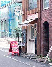 BLUE TABLE(ブルーテーブル)@自由が丘 - 「ぺろ」日記