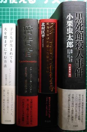 注目新刊:『【「新青年」版】黒死館殺人事件』作品社、など - ウラゲツ☆ブログ
