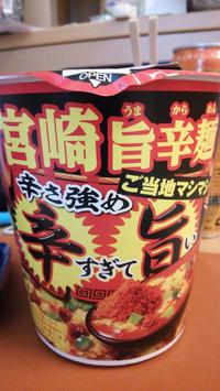 【★4】ご当地マシマシ 宮崎旨辛麺(カップ麺) - まゆつばラーメンカフェうなぎ。