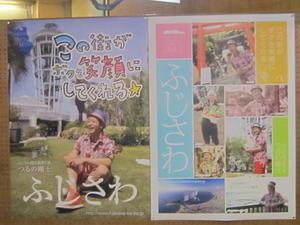 ♪江ノ島★つるの剛士さんお勧めの三名所を訪れて - MY FAVORITE SPACE