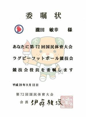 17.09.24(日) 愛媛国体ラグビー競技役員委嘱状 - たきた敏幸日記