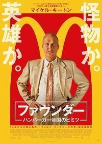 映画「ファウンダー ハンバーガー帝国のヒミツ」_「あきらめずに頑張り通せば、夢は・・」 - Would-be ちょい不良親父の世迷言