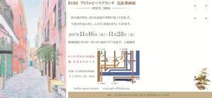 アトリエ ピースブランチ Official blog