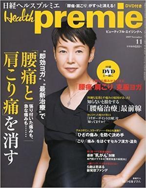 日経ヘルス・プルミエ2009年11月 - 心療整形外科