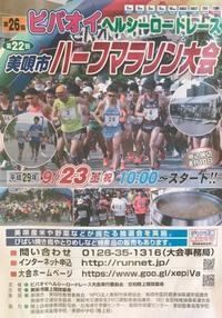 第26回ピパオイヘルシーロードレース・第22回美唄市ハーフマラソン大会/美唄市 - 貧乏なりに食べ歩く 第二幕