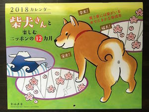 「柴犬さんと楽しむニッポンの12カ月」 - アトリエkotori*のほほん柴犬日和