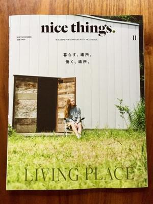 秋色本棚「nice things.2017年 11 月号  LIVING PLACE 暮らす、場所。 働く、場所。」 - 海の古書店