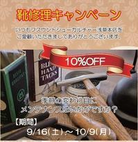 修理キャンペーン開催中!! - フスウントシューカルチャー浅草本店からのお知らせ