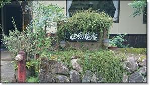 山の中の古民家カフェ♪ & お友達のお庭♪ - すきな ことに かこまれて