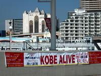 9月24日(日)、行楽日和の神戸です - フォトカフェ情報