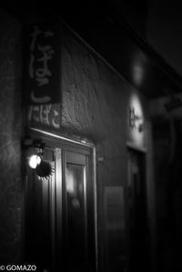 Cigar Shop - Gomazo's slow life - take it easy