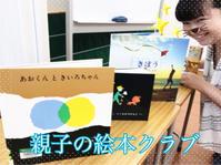 ハハモコモさんの親子の絵本クラブに行ってきました - Sunshine Places☆葛飾  ヨーガ、マレーシア式ボディトリートメントやミュージック・ケアなどの日々