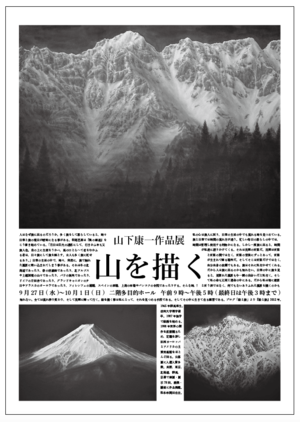松本市美術館個展ポスター - 絵と旅