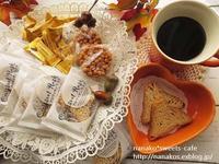 いよいよハロウィン始まりました * 嬉しいいただき物 - nanako*sweets-cafe♪