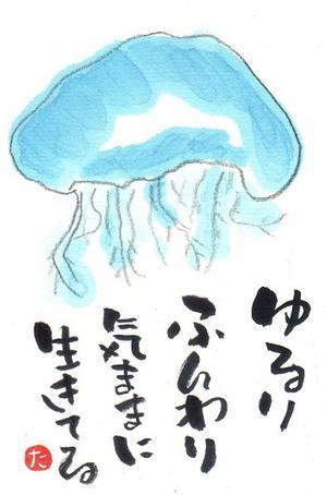 クラゲ - 銀の絵手紙