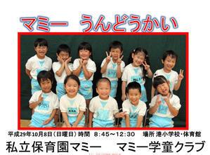 2017年9月25日避難訓練とお誕生日会 - 衣川圭太の外遊び日記と一般社団法人マミー(マミー保育園・マミー学童クラブ)の出来事