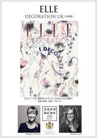 ELLE DECORATION UK - 「わ」が綴る日記