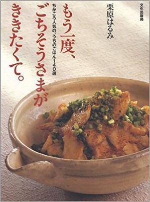料理研究家「栗原はるみさん」レシピのスゴイところ - アロマテラピーでアラフィフ女性のこころとからだをサポート!茅ヶ崎のサロンAnnonのブログ