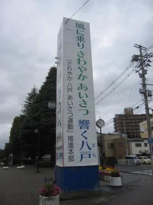 第二の故郷 青森県 - SHOKUKANKEN.Blog