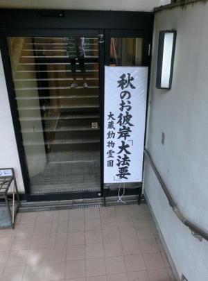 秋のお彼岸 (テミーちゃん・キートスくんの部) - 元気がイチバン!