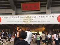 Cocco 20周年記念 Special Live at 日本武道館 2days ~一の巻~ - Never ending journey