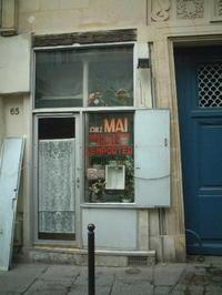 【食堂】ヴェトナム料理屋CHEZ MAI - フランス美食村