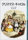【映画】ラッセ・ハルストレムが「クリスマス・キャロル」を監督 - 見てから読む?映画の原作