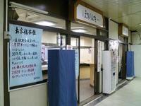 30年の歴史に幕京急横浜駅構内そば店 - KONEVの日曰