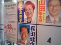 千葉県知事選挙(05/2/24) - KAMMY'S HOMEPAGE:別館(予備館)