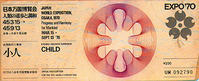 【大阪万博】1970年3月15日(日)今日から一般公開! - 大阪万博EXPO70/50年前の今日は