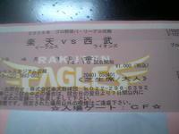 東北16-5西武@宮城(05/4/1) - KAMMY'S HOMEPAGE:別館(予備館)
