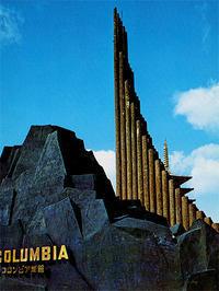 【大阪万博】1970年5月28日(木)ブリティッシュコロンビア州スペシャルデー - 大阪万博EXPO70/47年前の今日は