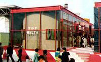 【大阪万博】1970年5月29日(金)マルタナショナルデー - 大阪万博EXPO70/47年前の今日は