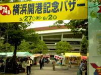 横浜6-2東北@横浜(05/5/31) - KAMMY'S HOMEPAGE:別館(予備館)