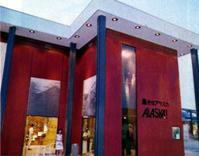【大阪万博】1970年6月16日(火)アラスカ州スペシャルデー - 大阪万博EXPO70/47年前の今日は