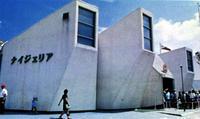 【大阪万博】1970年6月24日(水)ナイジェリアナショナルデー - 大阪万博EXPO70/47年前の今日は