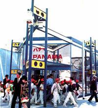 【大阪万博】1970年9月4日(金) パナマナショナルデー - 大阪万博EXPO70/47年前の今日は