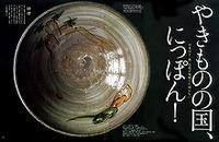 ■『和楽』五月号「やきものの国、にっぽん!」 - 陶芸ブログ・さるのやきもの