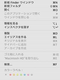 改良されていたFinderでのショートカット - あるiBook G4ユーザによるブログ