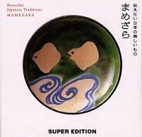 ■伝えたい日本の美しいもの「まめざら」 - 陶芸ブログ・さるのやきもの
